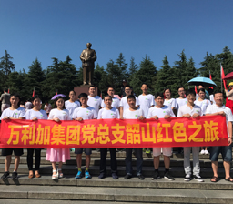GHG General Party Branch Organized a Revolution-Themed Trip to Shaoshan